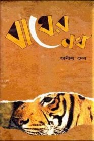 Bagher Nokh By Anish Deb