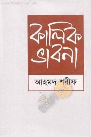 Kalik Bhabna By Ahmed Sharif