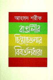 Bangalir Chinta Chetanar Bibartandhara By Ahmed Sharif