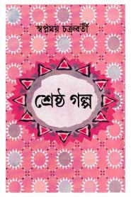 Shreshtha Galpo By Swapnamoy Chakraborty