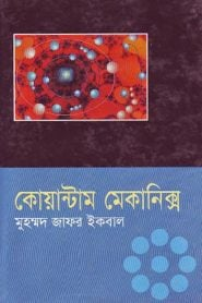 Quantum Mechanics by Muhammed Zafar Iqbal