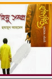 humayun ahmed books pdf free download