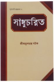 Sadhucharit By Sri Atul Chandra Ghatak