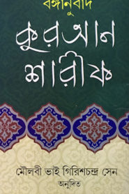 Quran Sharif By Bhai Girish Chandra Sen