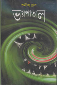 Bhoy Patal By Anish Deb