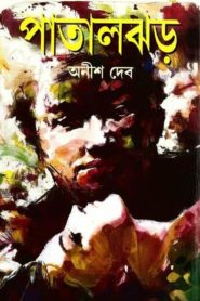 Patal Jhor By Anish Deb