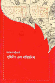 Prithibir Shesh Communist By Nabarun Bhattacharya