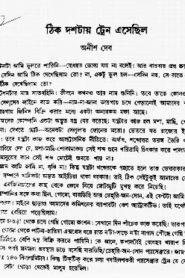 Thik Doshtai Train Eshechilo By Anish Deb