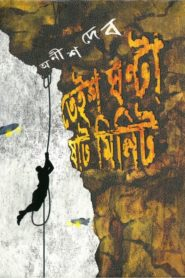 Teish Ghonta Shaat Minute By Anish Deb