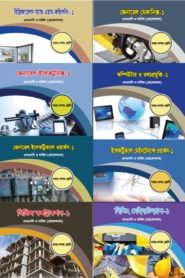 SSC Vocational Books Of Class 9-10 1st Part | NCTB Books 2020