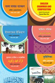 Dakhil Vocational Books Of Class 9-10 | NCTB Books 2020