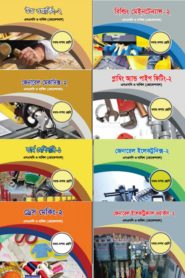 SSC Vocational Books Of Class 9-10 2nd Part | NCTB Books 2020