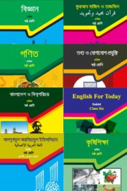 Madrasah Board Books Of Class 6 | NCTB Books 2020