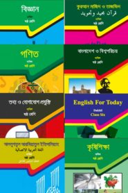 Madrasah Board Books Of Class 7 | NCTB Books 2020