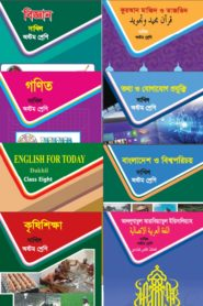 Madrasah Board Books Of Class 8 | NCTB Books 2020