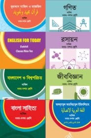 Madrasah Board Books Of Class 9-10 | NCTB Books 2020