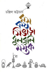 Ras Kash Singara Bulbuli Mastak By Chandril Bhattacharya