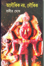 Aloukik Noy Loukik By Prabir Ghosh