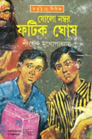 16 No. Fotik Ghosh By Shirshendu Mukhopadhyay