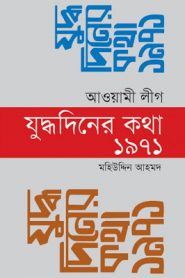 Awamileague Juddho Diner Kotha 1971 By Mohiuddin Ahmed