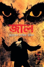 Jaal By Mohammad Nazim Uddin