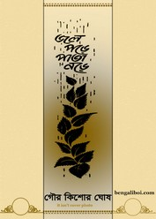 Jal Pore Pata Nore By Gour Kishore Ghosh